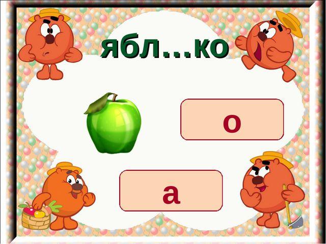 ябл…ко о а