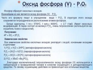 Фосфор образует несколько оксидов. Важнейшим из них является оксид фосфора (