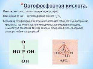 Известно несколько кислот, содержащих фосфор. Важнейшая из них — ортофосфорна
