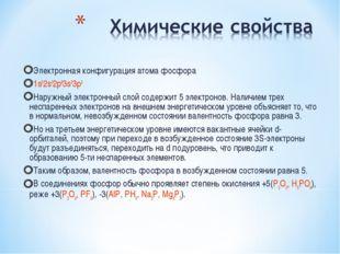 Электронная конфигурация атома фосфора 1s22s22p63s23p3 Наружный электронный с