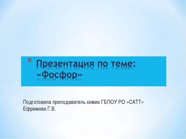 Подготовила преподаватель химии ГБПОУ РО «САТТ» Ефремова Г.В.