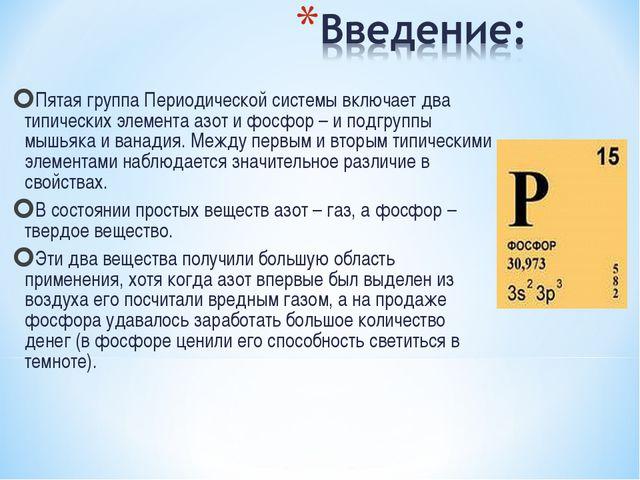 Пятая группа Периодической системы включает два типических элемента азот и фо...