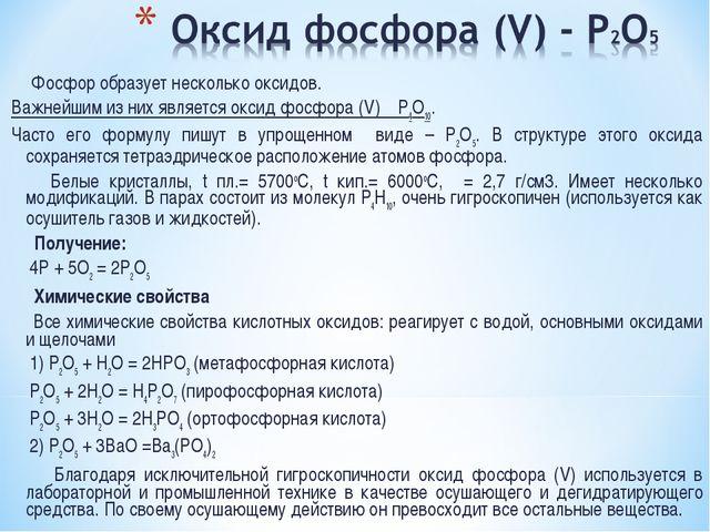 Фосфор образует несколько оксидов. Важнейшим из них является оксид фосфора (...