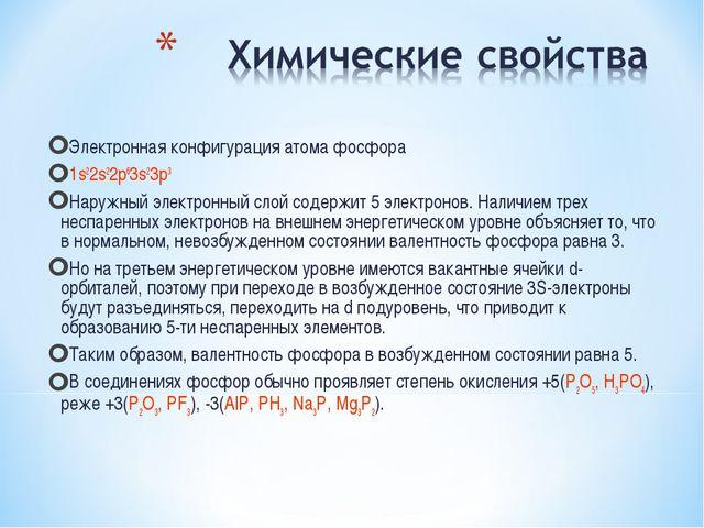 Электронная конфигурация атома фосфора 1s22s22p63s23p3 Наружный электронный с...