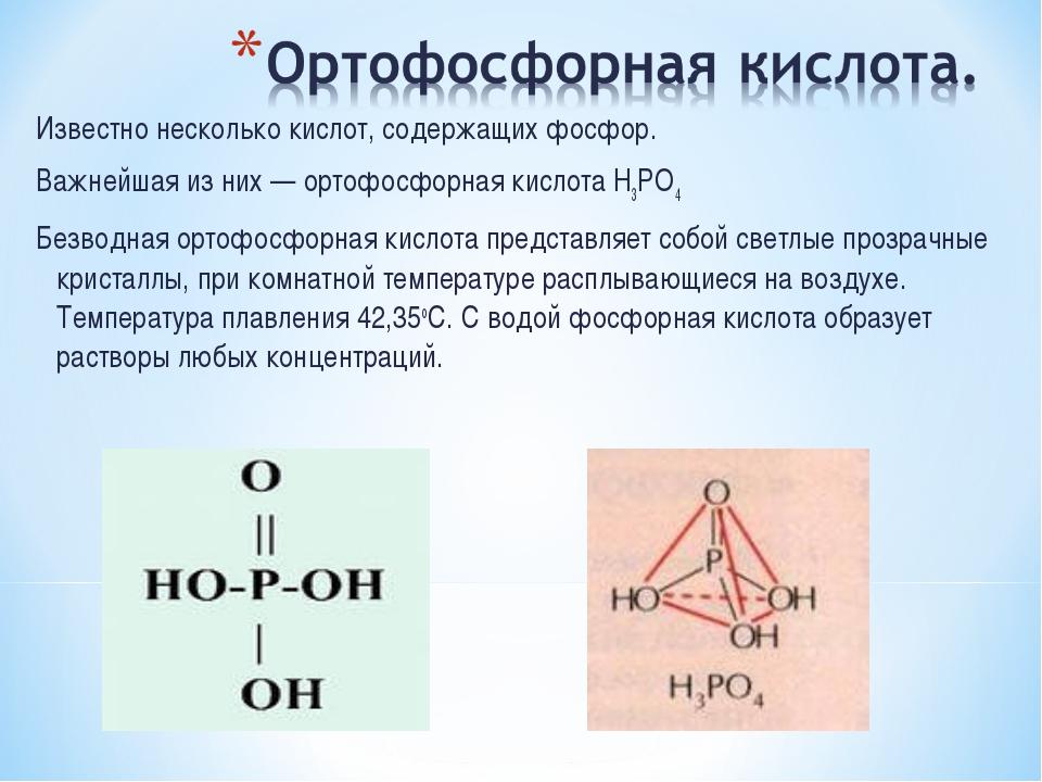 Известно несколько кислот, содержащих фосфор. Важнейшая из них — ортофосфорна...