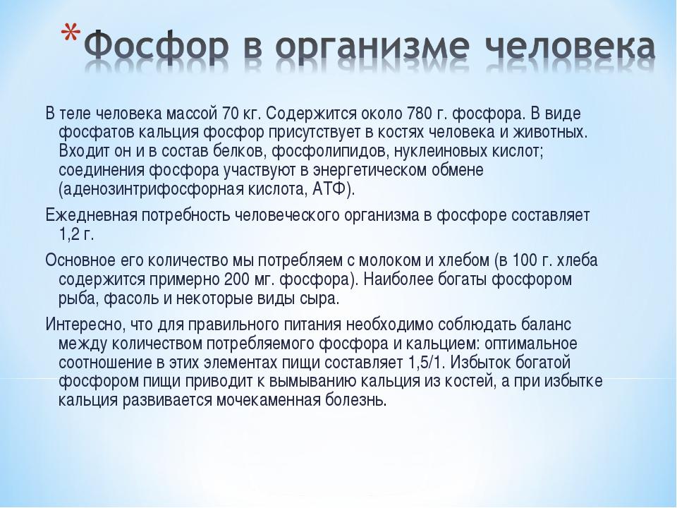 В теле человека массой 70 кг. Содержится около 780 г. фосфора. В виде фосфато...