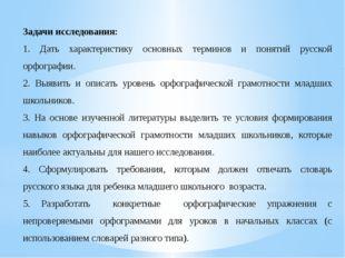 Задачи исследования: 1. Дать характеристику основных терминов и понятий русск
