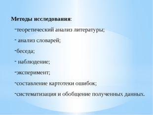 Методы исследования: теоретический анализ литературы; анализ словарей; беседа