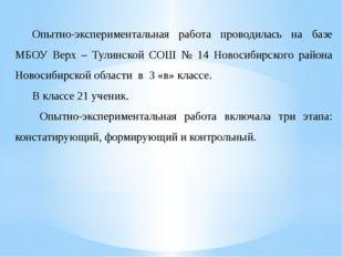 Опытно-экспериментальная работа проводилась на базе МБОУ Верх – Тулинской СОШ