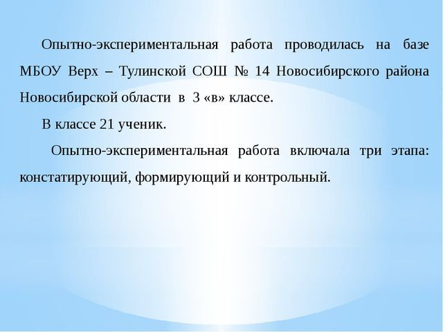 Опытно-экспериментальная работа проводилась на базе МБОУ Верх – Тулинской СОШ...