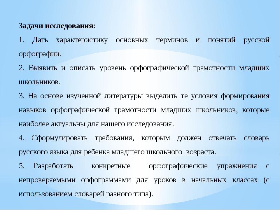 Задачи исследования: 1. Дать характеристику основных терминов и понятий русск...