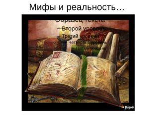 Мифы и реальность…