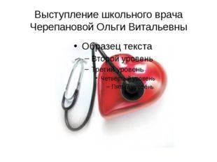 Выступление школьного врача Черепановой Ольги Витальевны