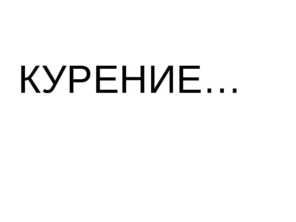 КУРЕНИЕ…