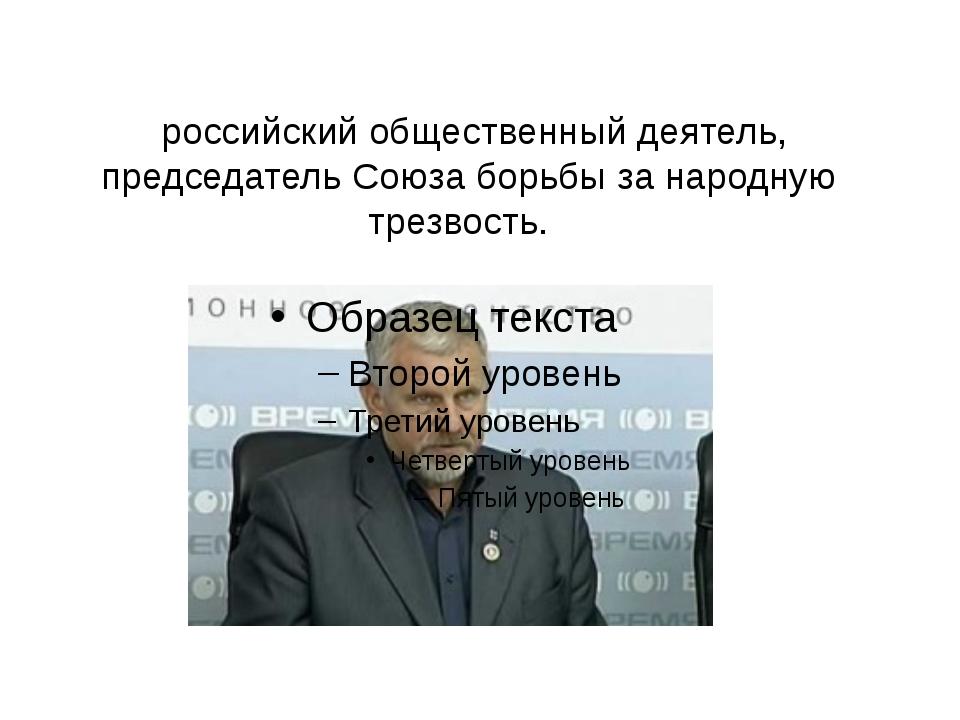 Влади́мир Гео́ргиевич Жда́нов — российский общественный деятель, председатель...