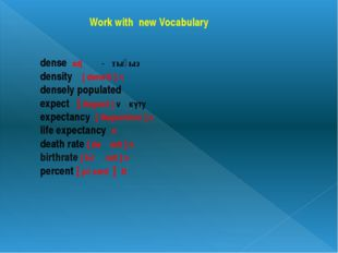 Work with new Vocabulary dense adj - тығыз density [ densiti ] n densely pop