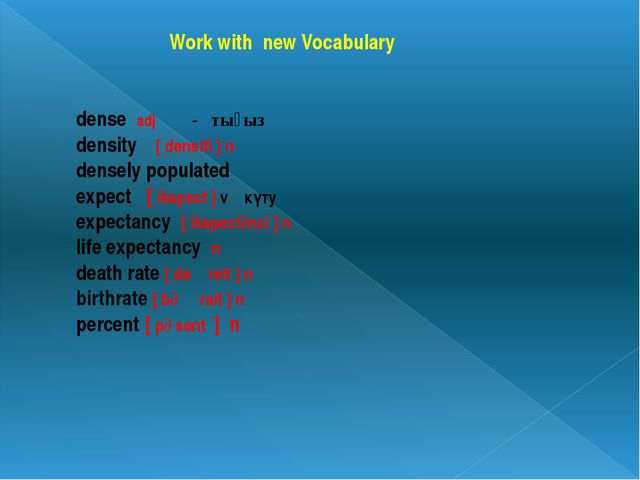 Work with new Vocabulary dense adj - тығыз density [ densiti ] n densely pop...