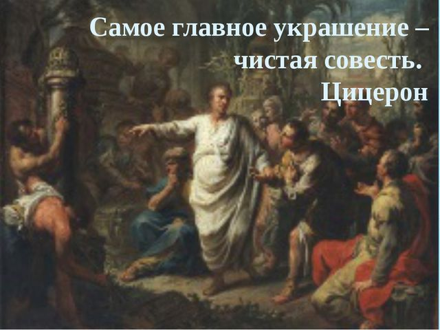 Самое главное украшение – чистая совесть. Цицерон