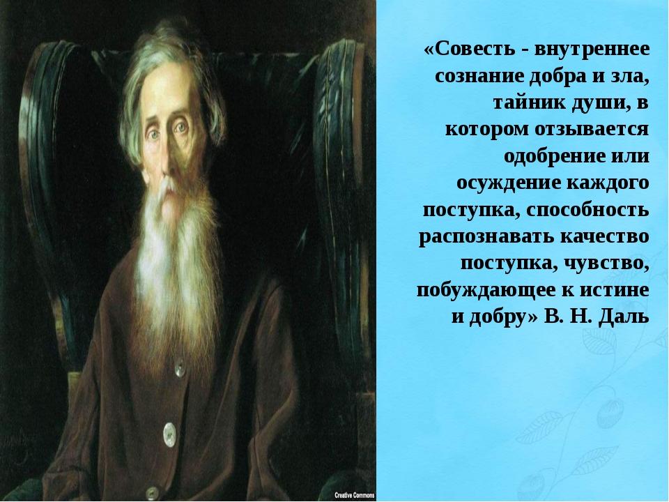 «Совесть - внутреннее сознание добра и зла, тайник души, в котором отзывается...