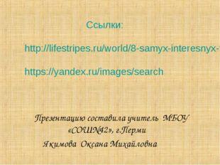 Ссылки: http://lifestripes.ru/world/8-samyx-interesnyx-faktov-o-saxare.html h