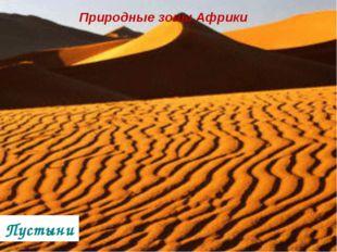 Природные зоны Африки Пустыни