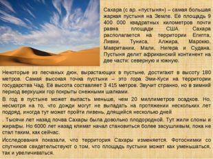 Сахара (с ар. «пустыня») – самая большая жаркая пустыня на Земле. Её площадь