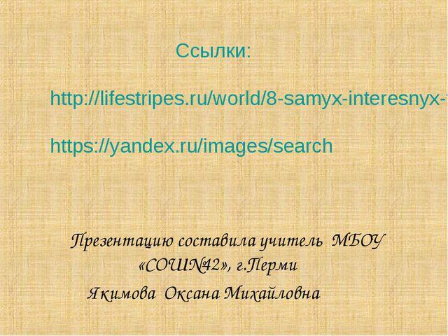 Ссылки: http://lifestripes.ru/world/8-samyx-interesnyx-faktov-o-saxare.html h...