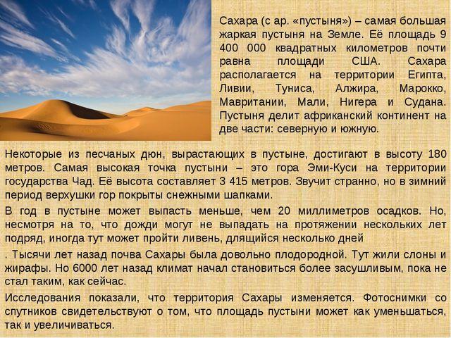 Сахара (с ар. «пустыня») – самая большая жаркая пустыня на Земле. Её площадь...