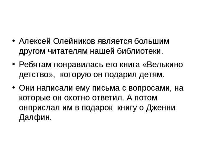 Алексей Олейников является большим другом читателям нашей библиотеки. Ребята...