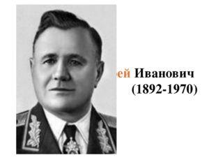Еременко Андрей Иванович (1892-1970)