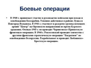 Боевые операции В 1940 г. принимает участие в руководстве войсками при походе