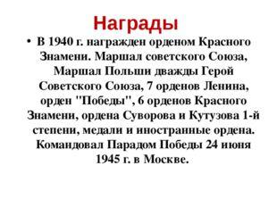 Награды В 1940 г. награжден орденом Красного Знамени. Маршал советского Союза