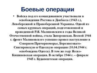Боевые операции Войска под его командованием участвовали в освобождении Росто