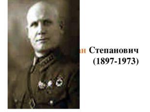 Конев Иван Степанович (1897-1973)