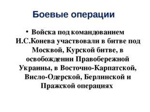 Боевые операции Войска под командованием И.С.Конева участвовали в битве под М