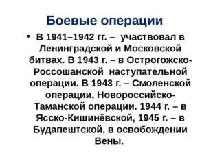 Боевые операции В 1941–1942 гг. – участвовал в Ленинградской и Московской би