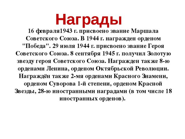 Награды 16 февраля1943 г. присвоено звание Маршала Советского Союза. В 1944 г...
