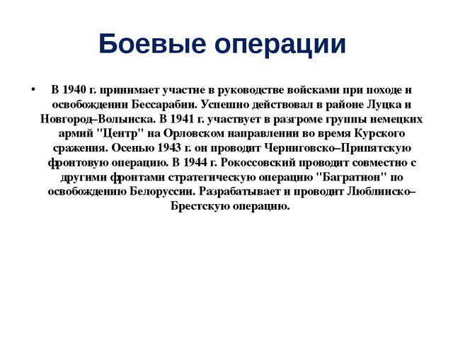 Боевые операции В 1940 г. принимает участие в руководстве войсками при походе...