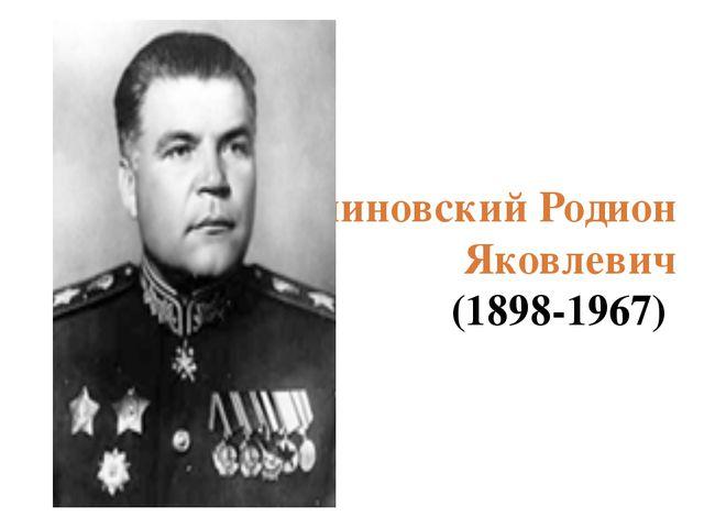 Малиновский Родион Яковлевич (1898-1967)