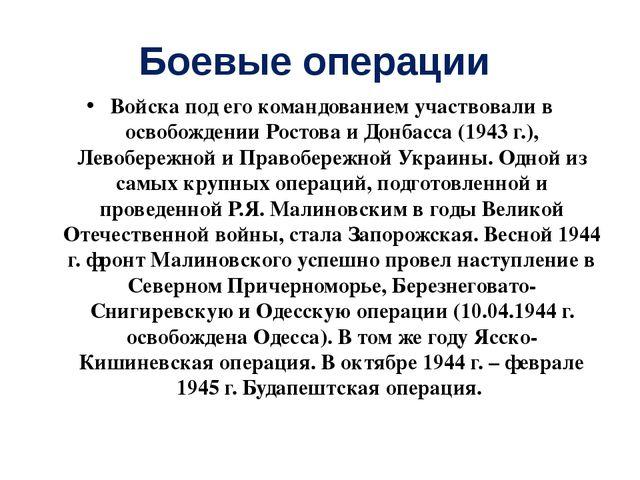 Боевые операции Войска под его командованием участвовали в освобождении Росто...
