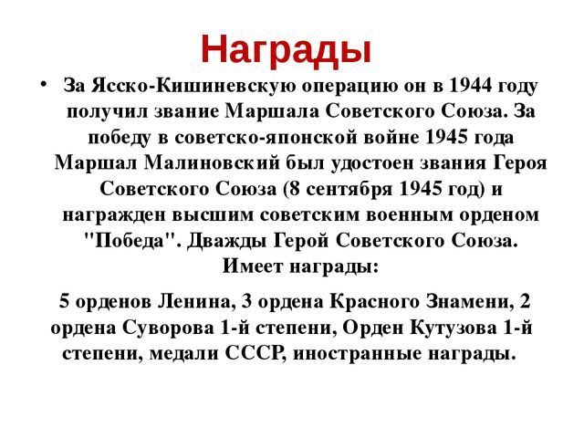 Награды За Ясско-Кишиневскую операцию он в 1944 году получил звание Маршала С...