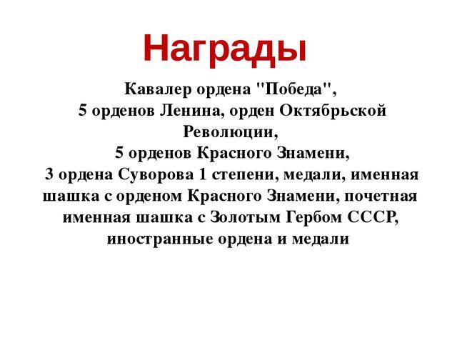 """Кавалер ордена """"Победа"""", 5 орденов Ленина, орден Октябрьской Революции, 5 орд..."""