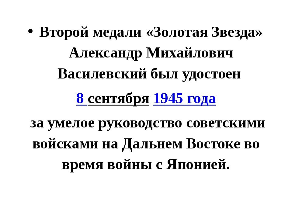 Второй медали «Золотая Звезда» Александр Михайлович Василевский был удостоен...