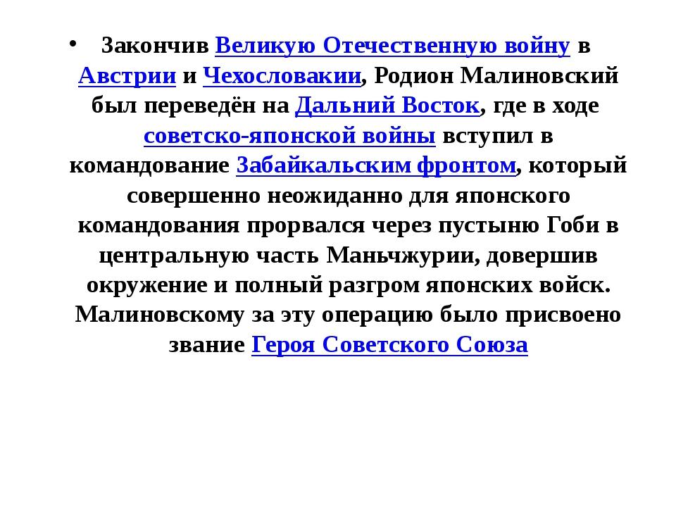 Закончив Великую Отечественную войну в Австрии и Чехословакии, Родион Малинов...