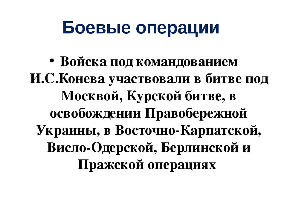 Боевые операции Войска под командованием И.С.Конева участвовали в битве под М...