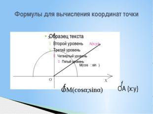 Формулы для вычисления координат точки Х У О А(х;у) M(cosα: sinα) ОМ(cosα;sin