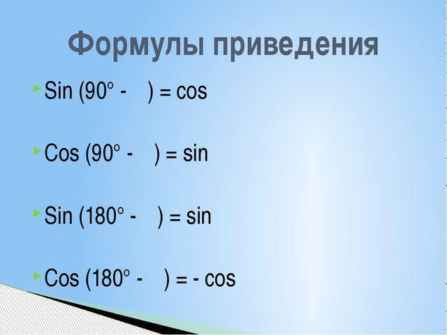 Sin (90° - α) = cos α Cos (90° - α) = sin α Sin (180° - α) = sin α Cos (180°...