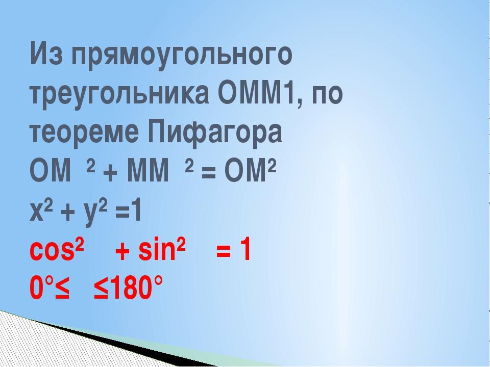 Из прямоугольного треугольника ОММ1, по теореме Пифагора ОМ₁² + ММ₁² = ОМ² х²...