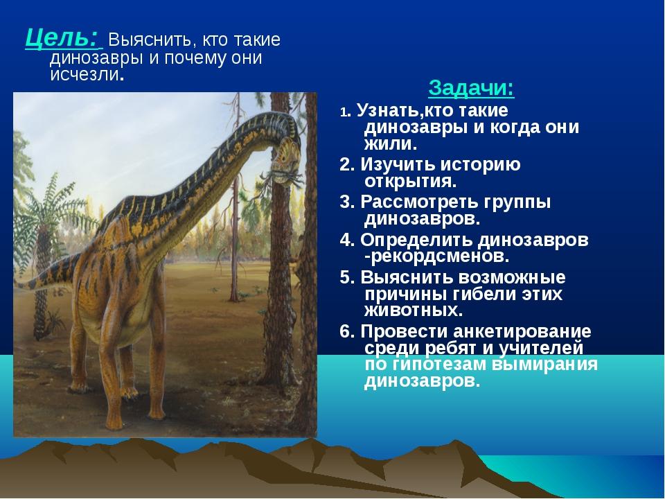 Цель: Выяснить, кто такие динозавры и почему они исчезли. Задачи: 1. Узнать,к...