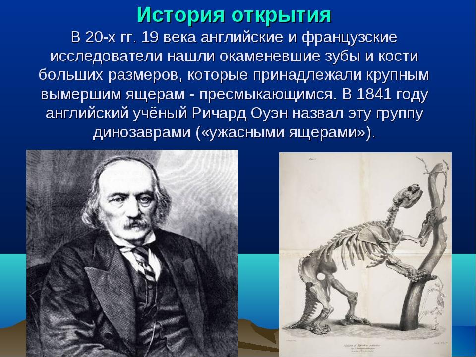 История открытия В 20-х гг. 19 века английские и французские исследователи на...